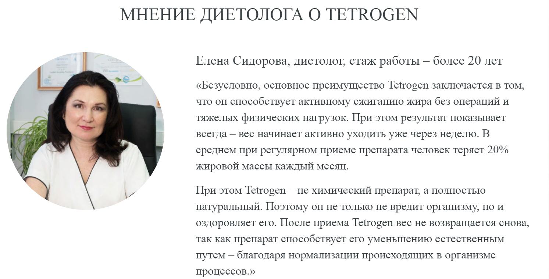 МНЕНИЕ ДИЕТОЛОГА О НЕЙРОСИСТЕМА 7