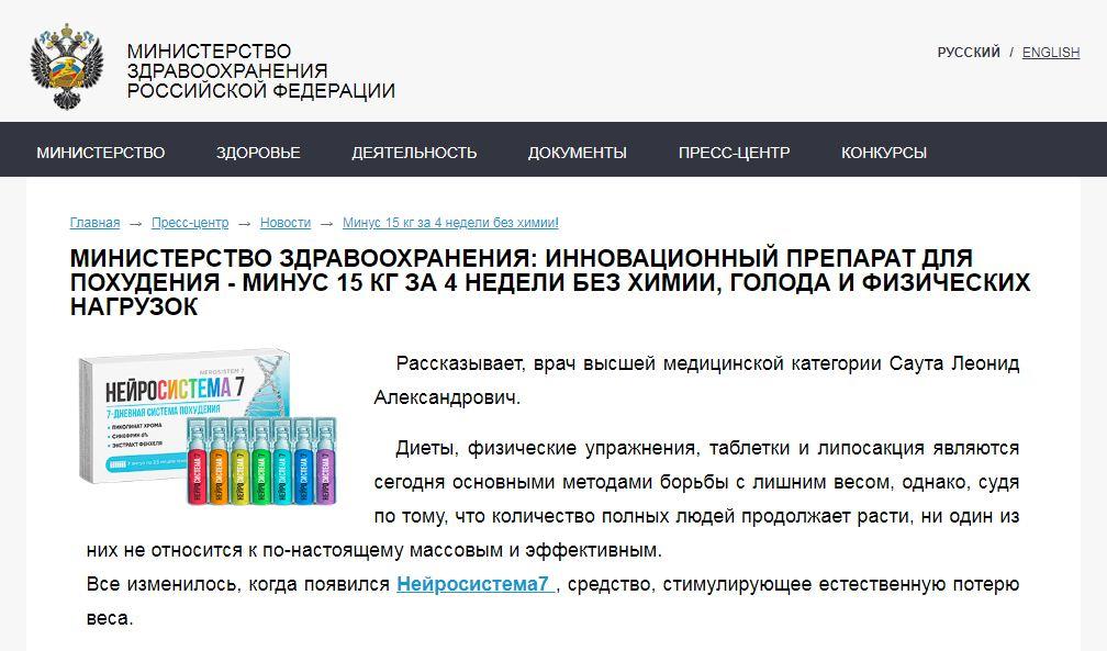 фейковый сайт Министерства здавоохранения РФ