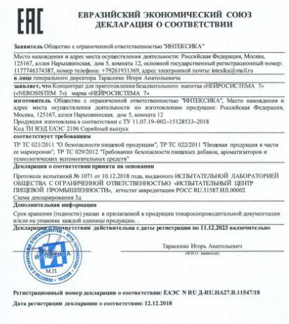 Сертификат на нейросистема7