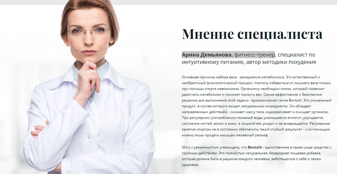 Арина Демьянова, фитнес-тренер, специалист по интуитивному питанию, автор методики похудения