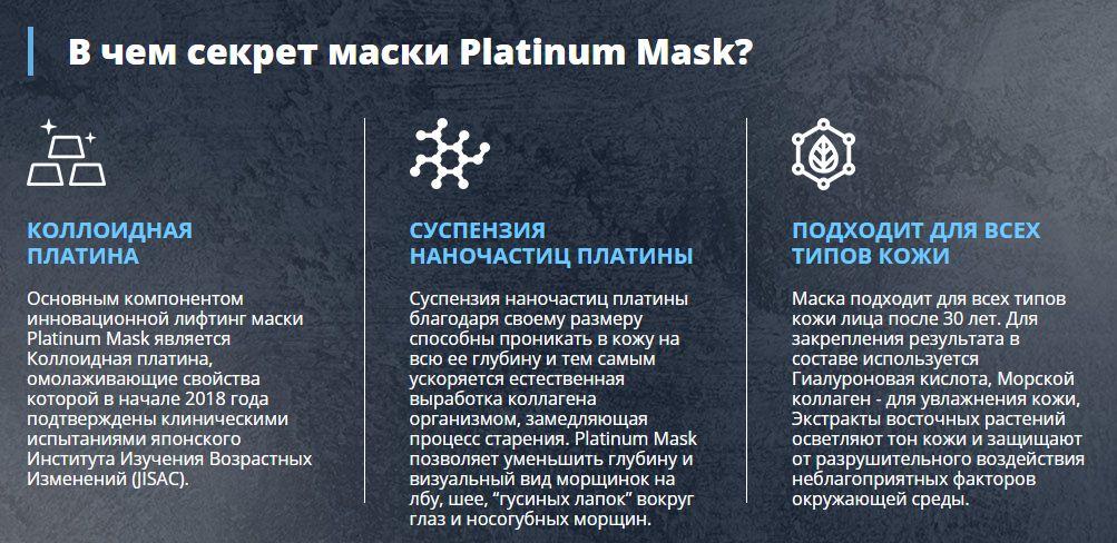 В чем секрет маски Platinum Mask?