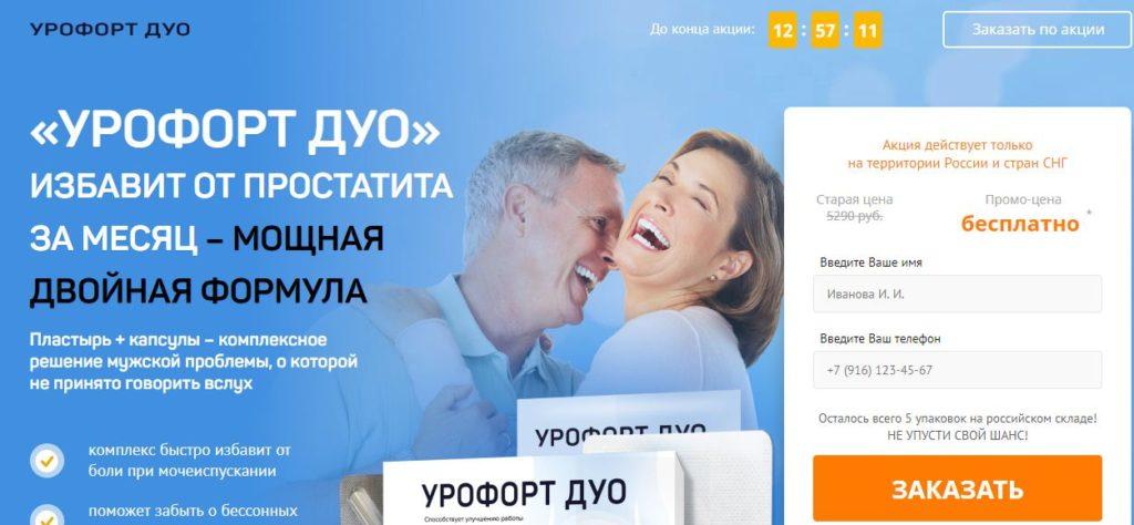 Урофорт Дуо - средство от простатита (бесплатно)
