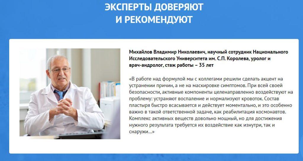 Михайлов Владимир Николаевич, научный сотрудник Национального Исследовательского Университета им. С.П. Королева, уролог и врач-андролог, стаж работы – 35 лет