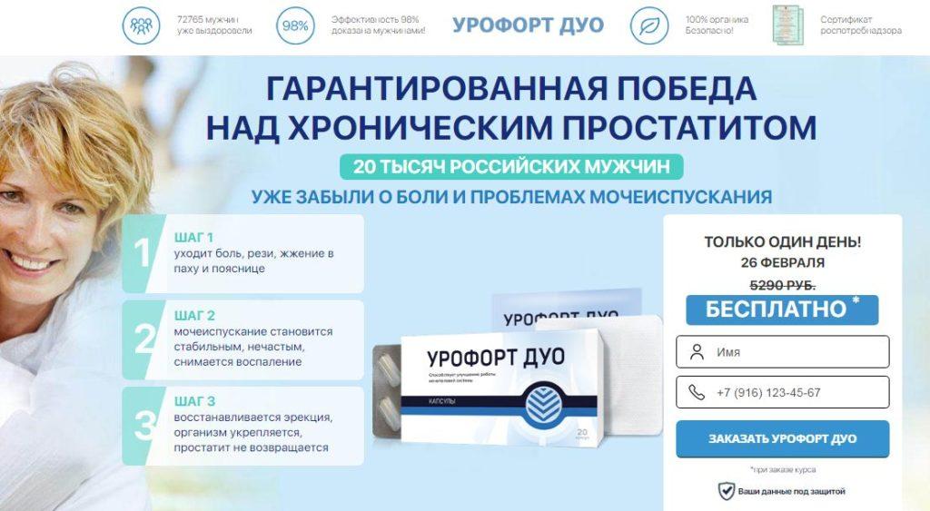 Урофорт Дуо сайт