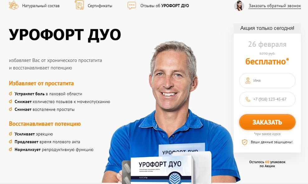 Урофорт Дуо еще один дизайн сайта
