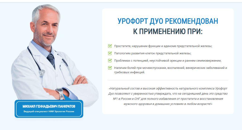 Простатит отзывы о врачах абактериальном простатите