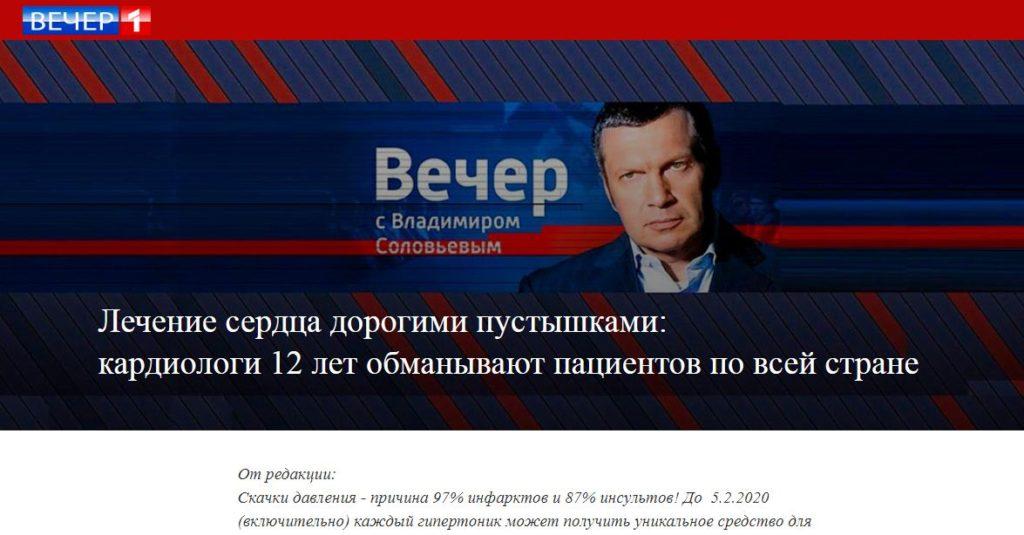Соловьев рекламируе Кардитонус. Фейк