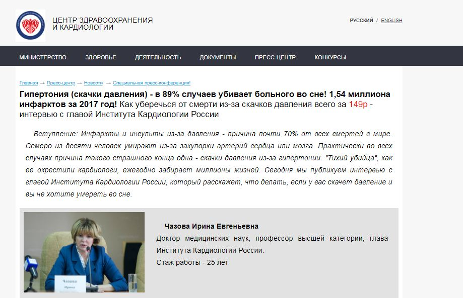 Кардитонус. Интервью с главой Института Кардиологии России обман