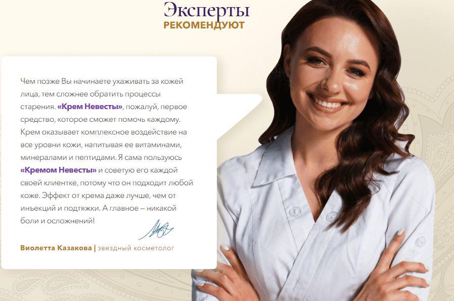 Виолетта Казакова | звездный косметолог