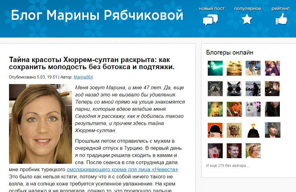 Блог Марины Рябчиковой