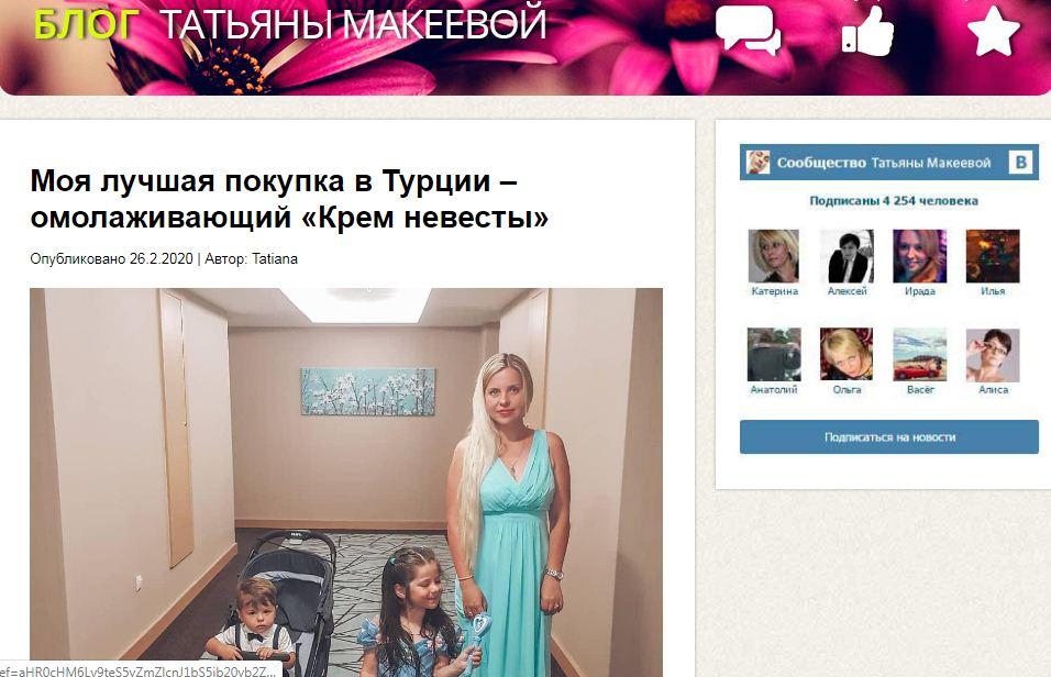 Блог Татьяны Макеевой