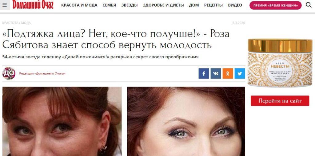 Роза Сябитова и крем невесты